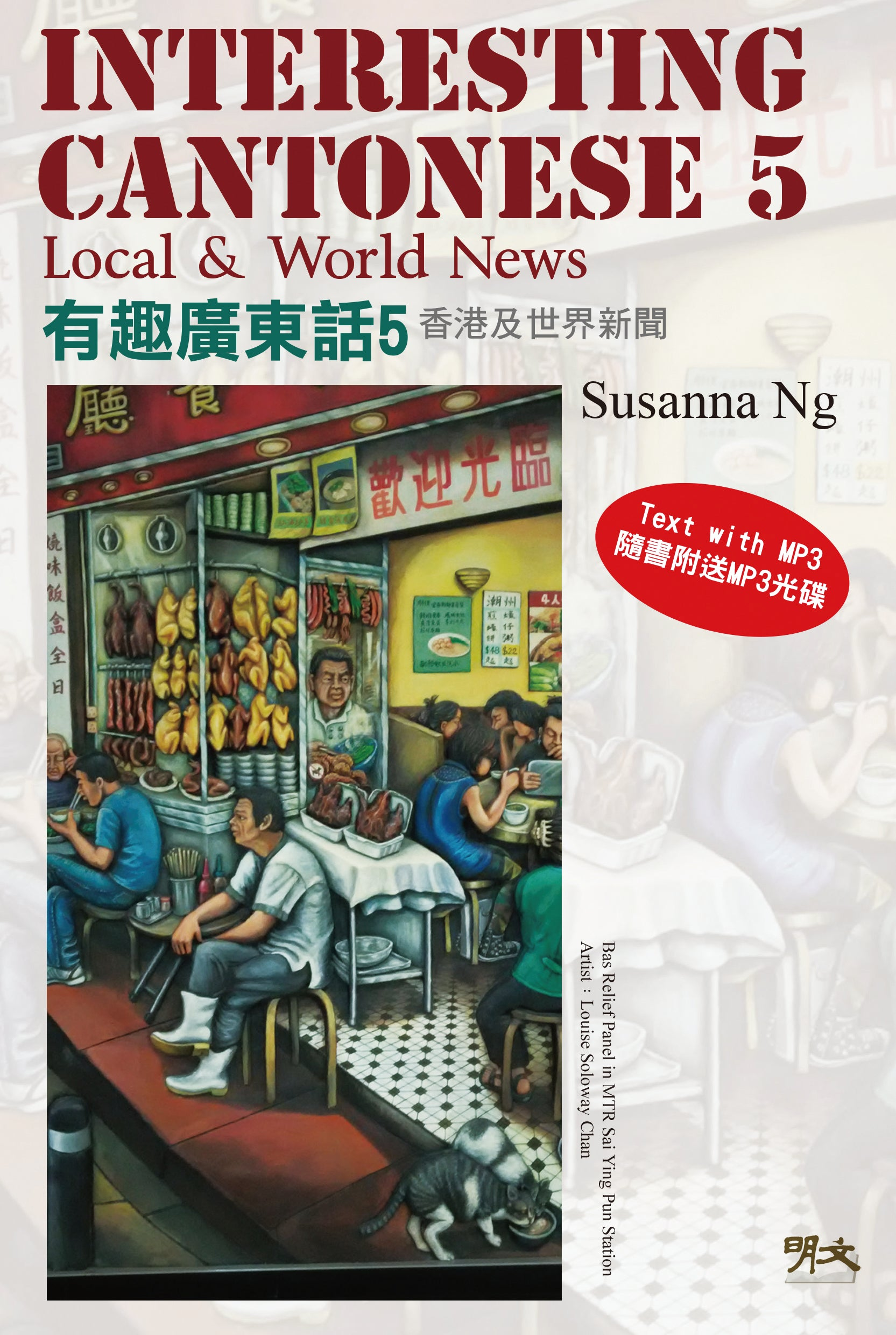 Interesting Cantonese 5: Local & World News