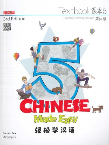 Chinese Made Easy 5 - textbook including workbook. Simplified character version: 2017