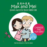 Max & Mei Green Activity Book: Food and Numbers