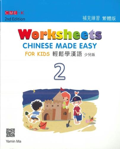 Chinese Made Easy For Kids 2 - worksheets. Traditional character version: 2015