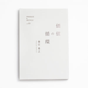 価値の循環 (PRODUCE & RECYCLE vol.01)