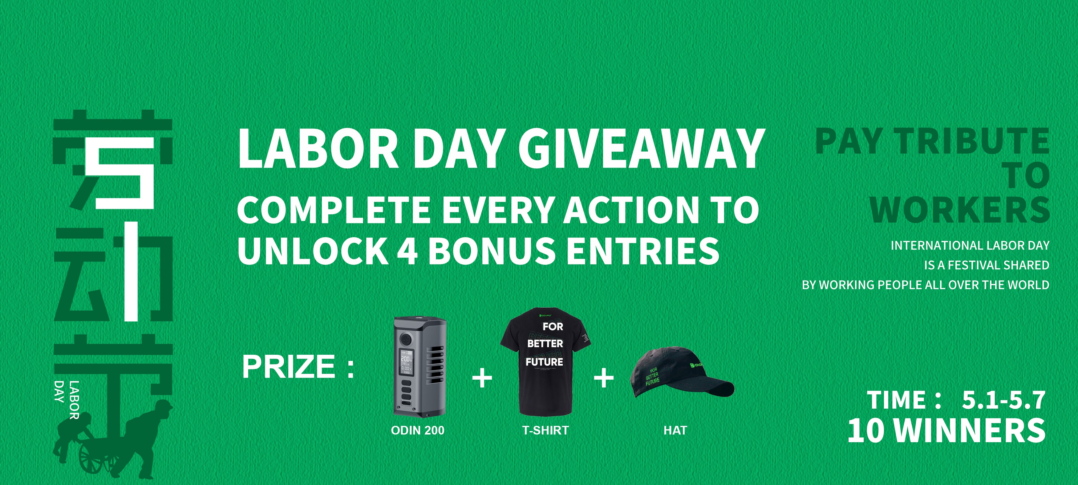 the labor day giveaway