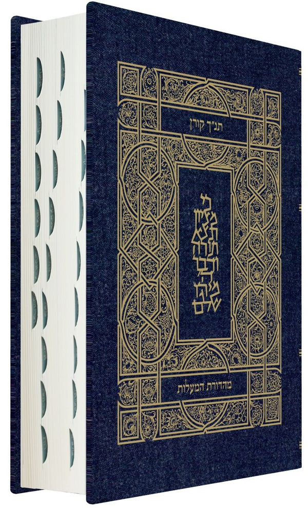 The Koren Classic Tanakh Ma'alot Edition - Jeans