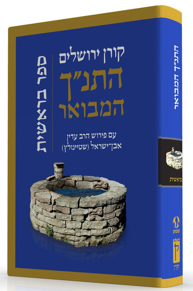 The Koren Steinsaltz Tanakh HaMevo'ar - Bereshit