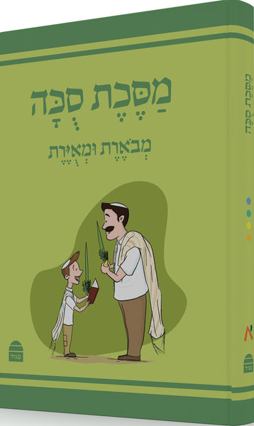 The Annotated and Illustrated Masekhet Sukkah