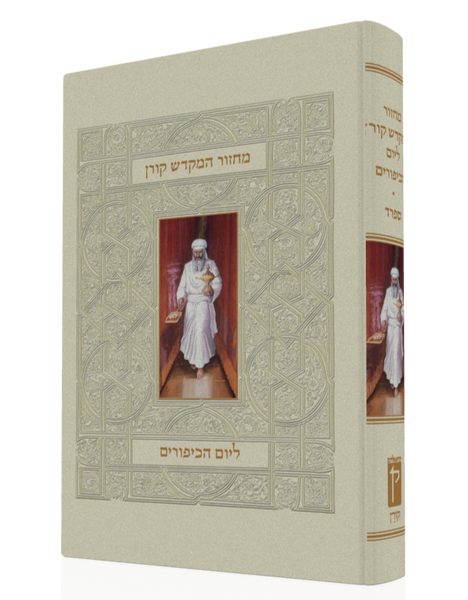 Koren Mahzor HaMikdash for Yom Kippur