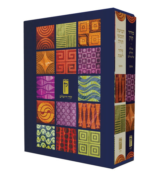 Decorative Shabbat Humash and Siddur - Nusah Ashekanz - Personal Size