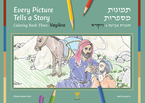 Every Picture Tells a Story Vol 3 Vayikra Coloring book