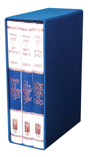 The Koren Classic Mahzor Set - Ashkenaz