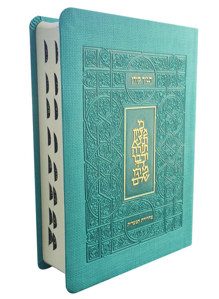 The Koren Classic Tanakh Ma'alot Edition - Turquoise