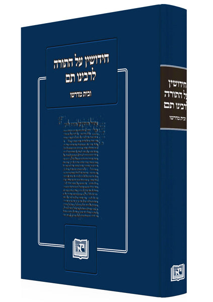 Novellae on the Torah of Rabbenu Tam and his Academy