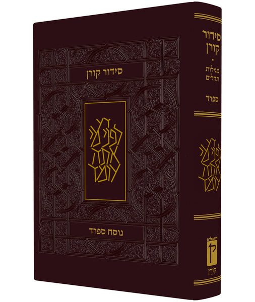The Koren Classic Siddur - Nusah Sepharad - Compact Size