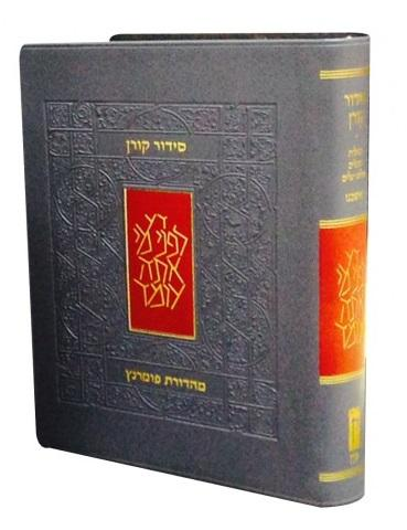 The Koren Classic Siddur - Nusah Ashkenaz - Pocket Size