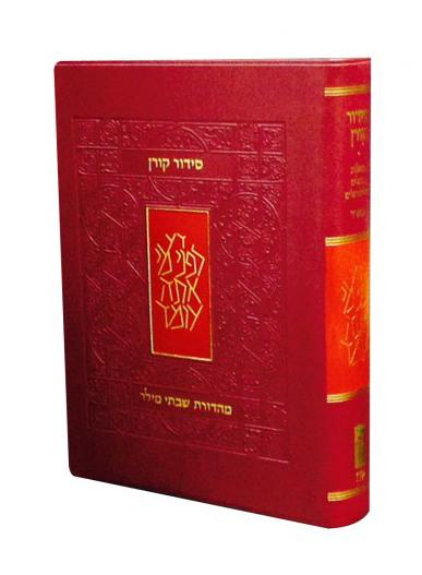 The Koren Classic Siddur - Nusah Sepharad - Pocket Size
