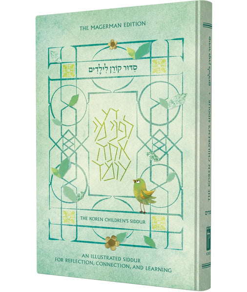 The Koren Children's Siddur - Nusah Sepharadim
