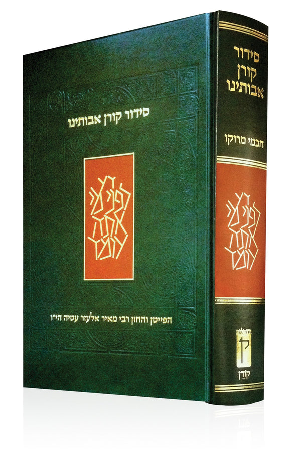 Avoteinu Siddur - Moroccan Tradition - Compact Size