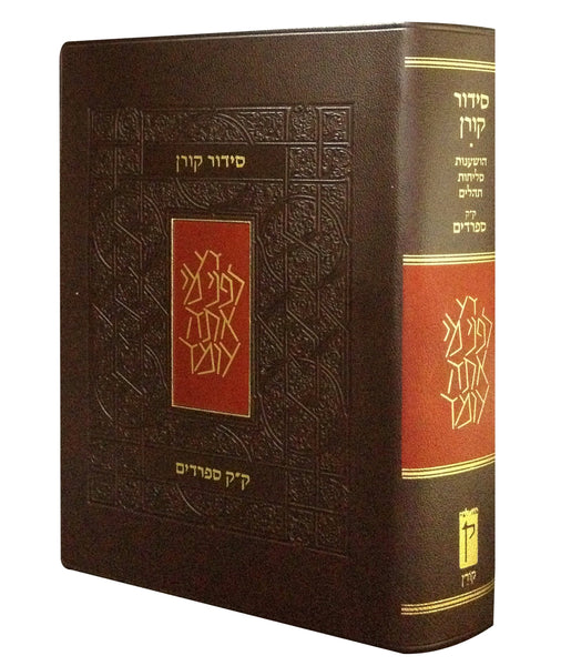 The Koren Classic Siddur - Nusah Edot HaMizrah - Pocket Size