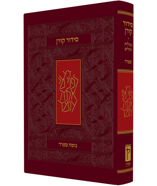 The Koren Classic Siddur - Nusah Sepharad - Personal Size