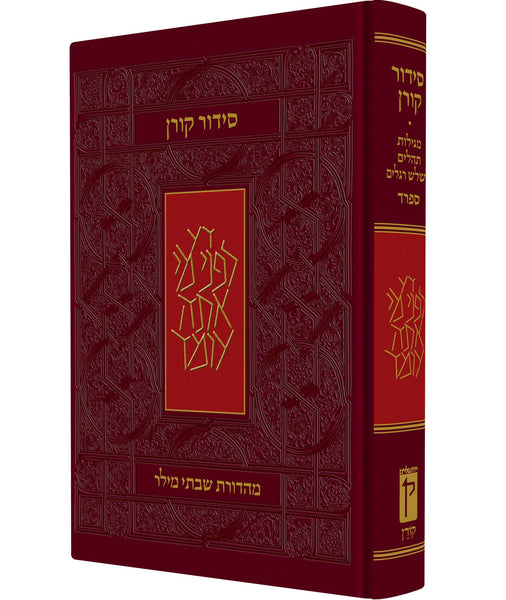 The Koren Classic Siddur - Nusah Sepharad- Compact Size