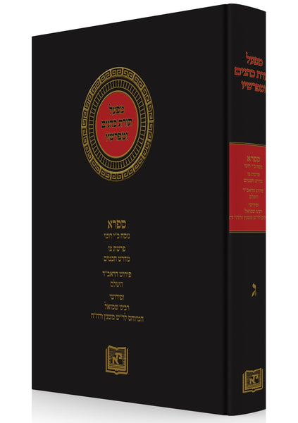 Torat Kohanim - Volume 3 Sifra on Leviticus Parashat Tzav, Midrash Hahamim, Ravad Commentary Completum, and the commentaries of Rabbenu Shemu'el