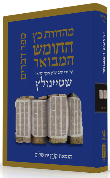 The Koren Steinsaltz Tanakh HaMevoar - Devarim