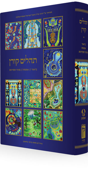 The Illustrated Koren Tehillim