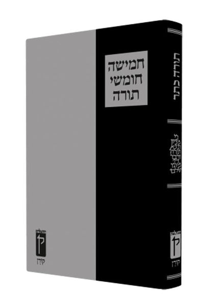 The Koren Large Type Torah