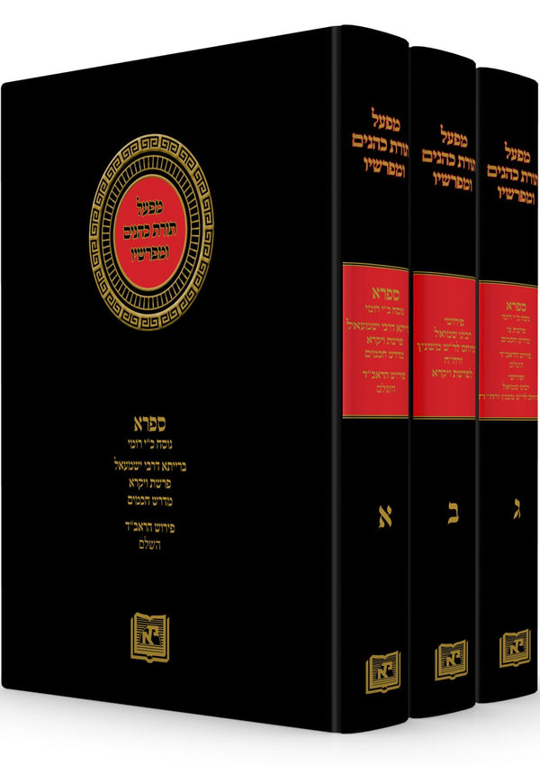 Torat Kohanim, 3 volume set