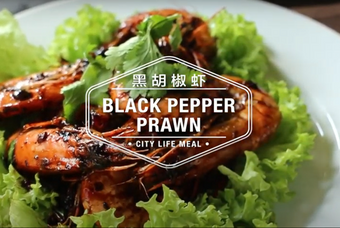 Black Pepper Prawn 黑胡椒虾