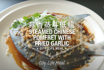 Home Cook Steamed Chinese Pomfret With Fried Garlic 蒜香蒸斗低鲳