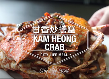 How to cook Malaysia famous crab dish at home - Kam Heong Crab 甘香炒螃蟹