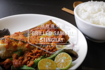 Grilled Sambal Stingray 烧烤魔鬼鱼