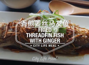 Fried Threadfin Fish With Ginger 香煎姜丝马友鱼