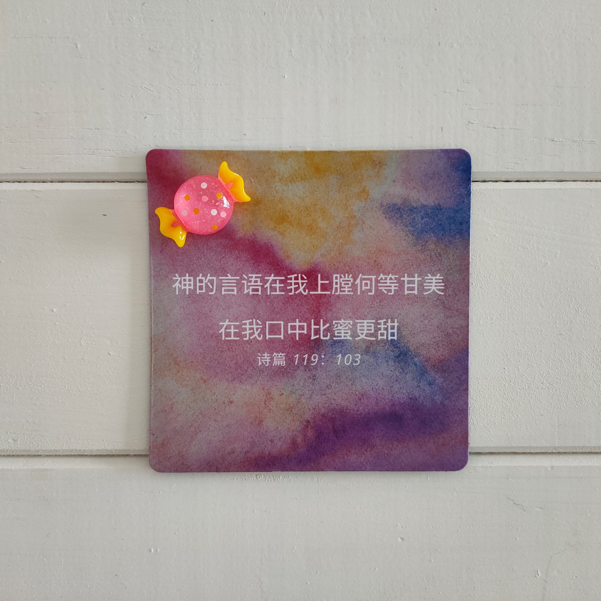 Fridge Magnet-Card ~ 神的言语在我上膛何等甘甜