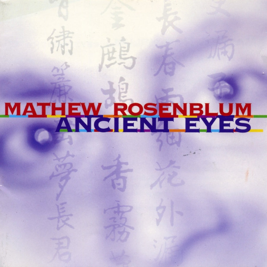 Matthew Rosenblum: Ancient Eyes
