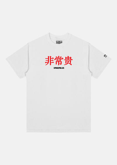 VERY EXPENSIVE TEE (WHITE)