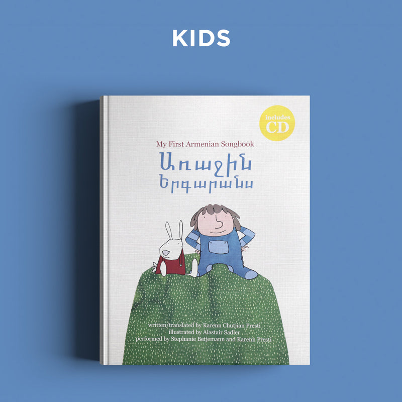 Kids - AGBU Bookstore