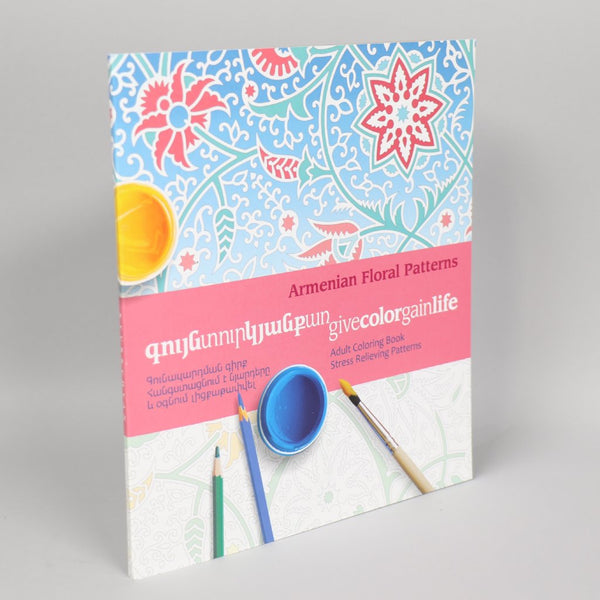 Give Color Gain Life: Adult Coloring Book, Stress Relieving Patterns