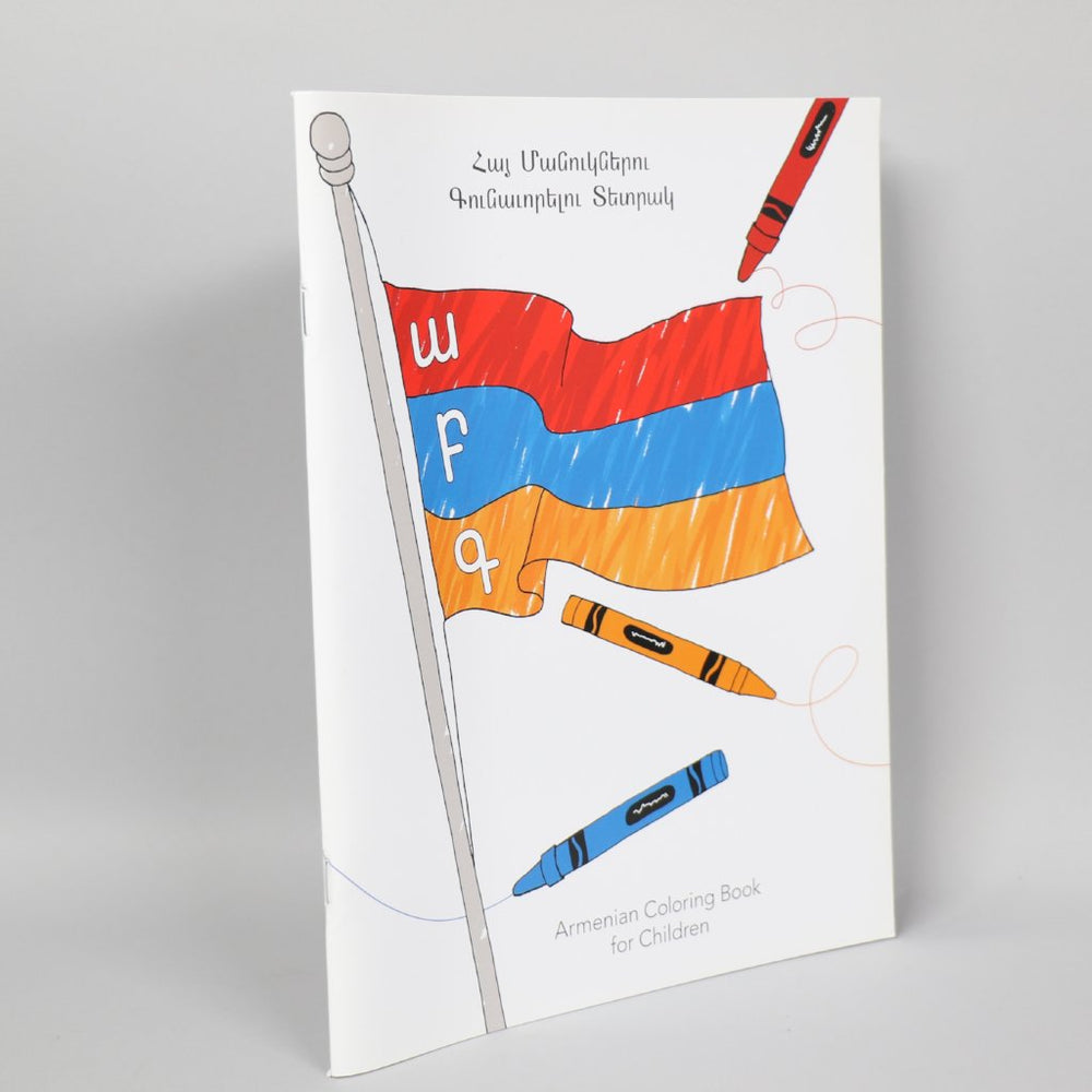 Armenian Coloring Book for Children - AGBU Bookstore