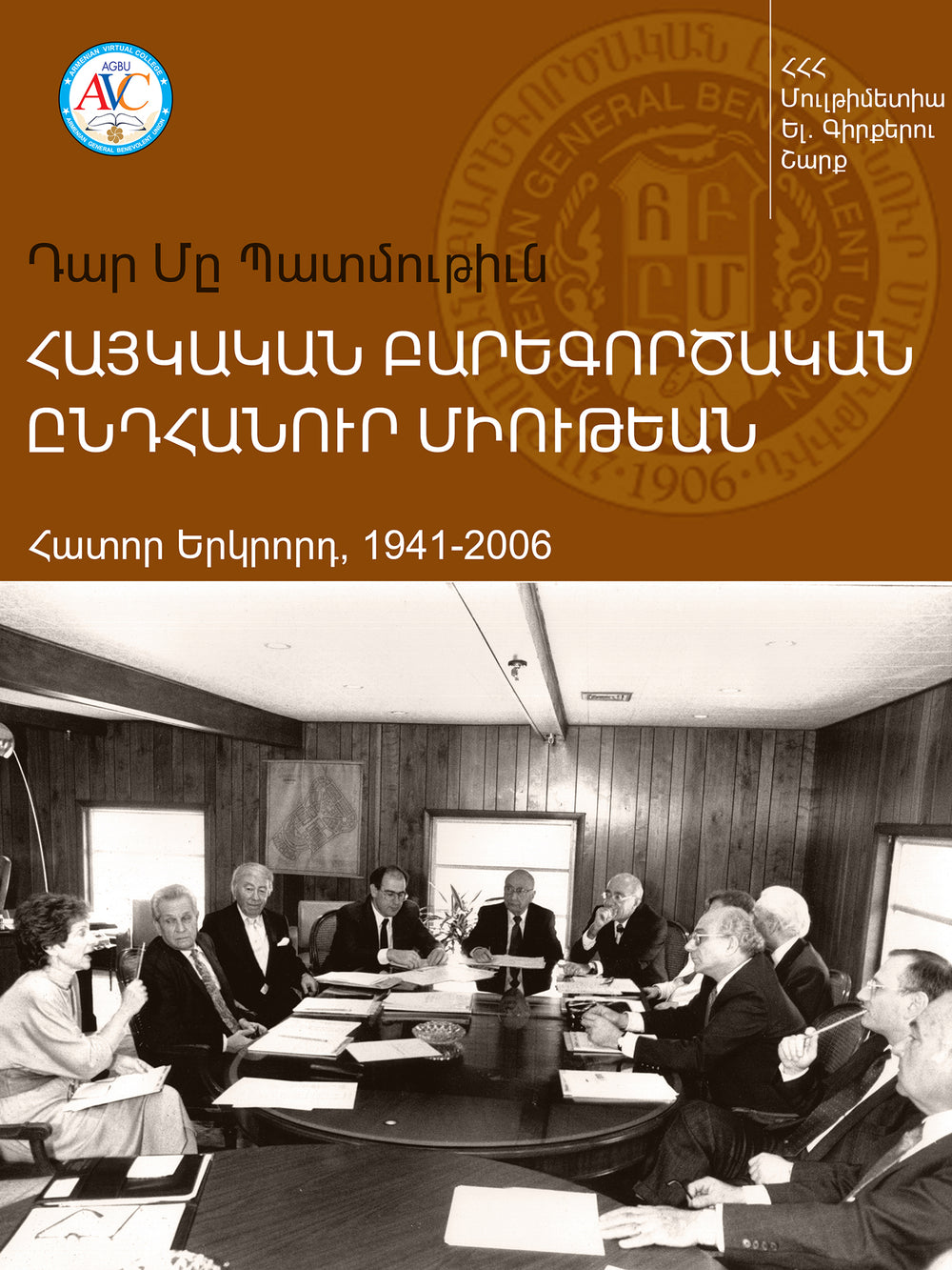 The Armenian General Benevolent Union: One Hundred Years of History (Vol. II: 1941-2006)