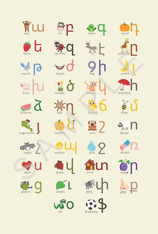 GUS ON THE GO ARMENIAN ALPHABET POSTER