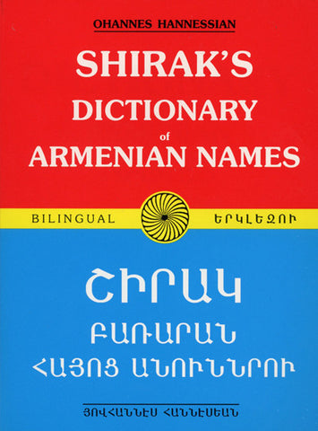 Shirak's Bilingual Dictionary of Armenian Names