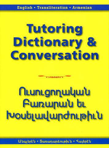 Tutoring Dictionary, A New Resource for Schooling and Home-Learning