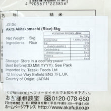 Load image into Gallery viewer, Akitakomachi Rice 5kg