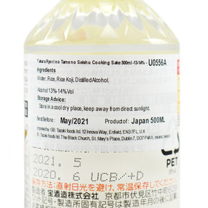 Takara Ryori no Tame no Seishu - Cooking Sake 13.5% 500ml