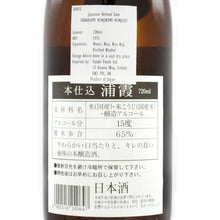 Load image into Gallery viewer, Urakasumi Honjikomi Honjozo - Sake 720ml 15.5%