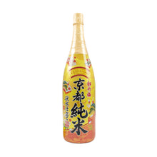 Load image into Gallery viewer, Shochikubai Kyoto Fushimizu Jiitate Junmai- Sake 1.8L 13.5%