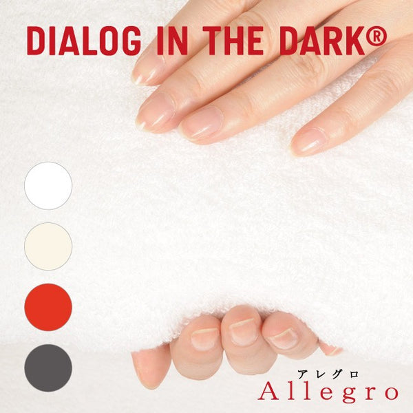 Dialogue in the Dark - Allegro 今治面巾