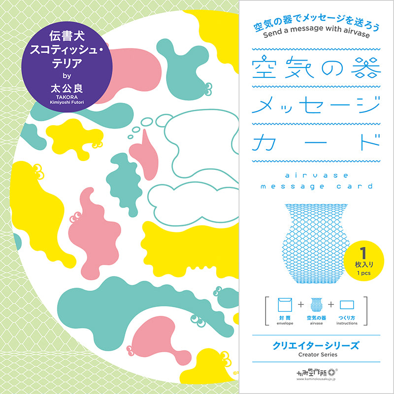 空器 airvase Message Card by TAKORA Kimiyoshi Futori