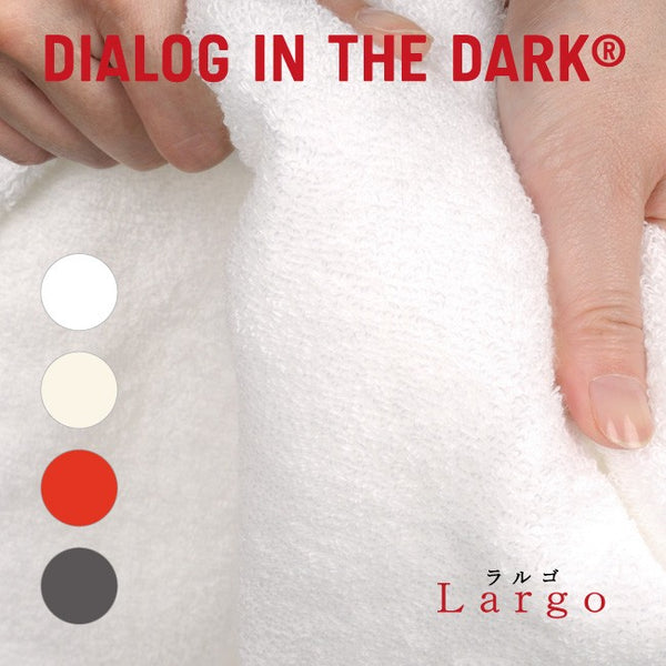 Dialogue in the Dark - Largo 今治面巾